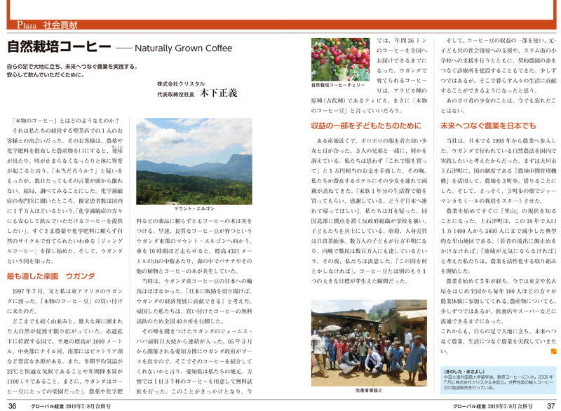 グローバル資料自然栽培コーヒー